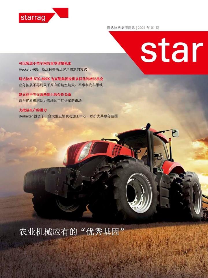 Cover Star Digital